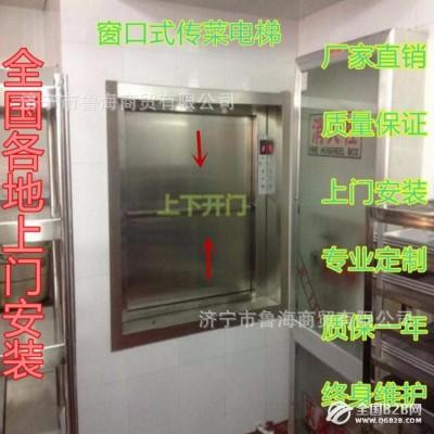 酒店用传菜电梯可用于酒店饭店中菜品的上下传送生鲜传送菜梯
