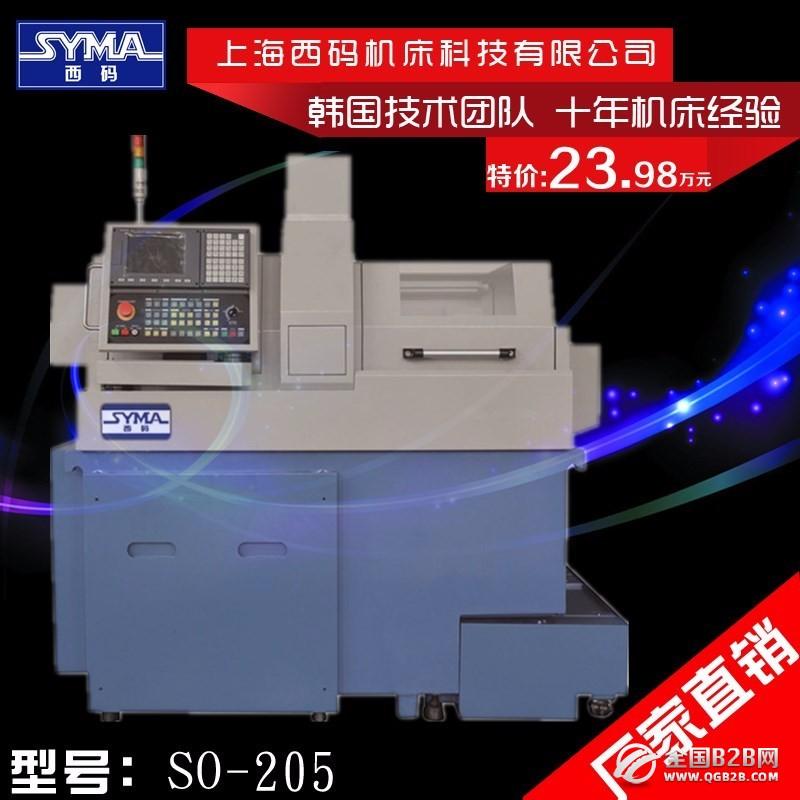 机床厂家上海西码SO-205型走心式数控机床