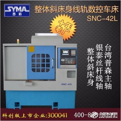 非标机床厂家上海西码SNC-42L型cnc斜床身 非标数控机床