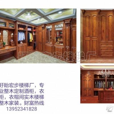 宏森林  专业整木定定制酒柜,衣柜,衣帽间实木楼梯整木家装