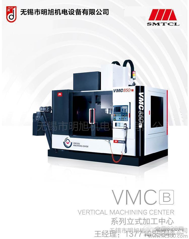 沈阳机床 立式加工中心VMC850B