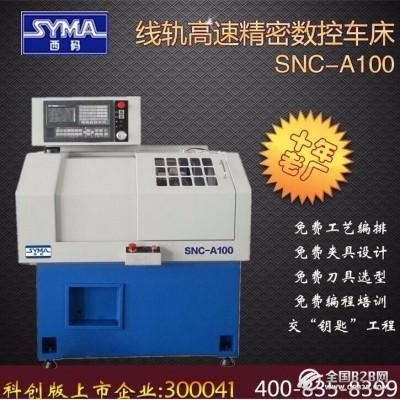 SYMA/西码小型机床,小型数控机床,小型排刀车,小型精密排刀车,小型高速机床