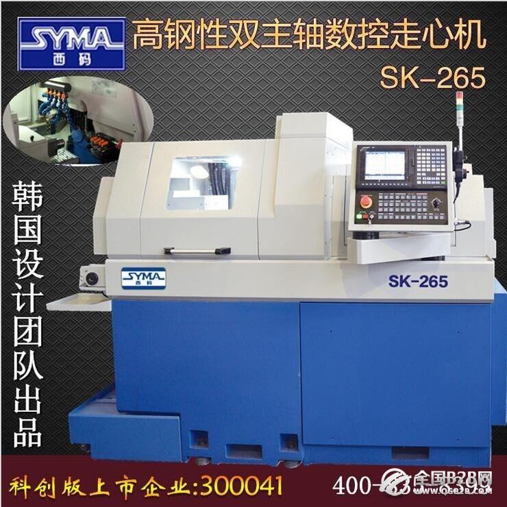 非标机床厂家上海西码SK-265型走心机数控机床