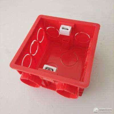 拼装线盒86型墙壁开关插座底暗装接线盒 家装彩红色塑料扣PVC阻燃拼装线盒