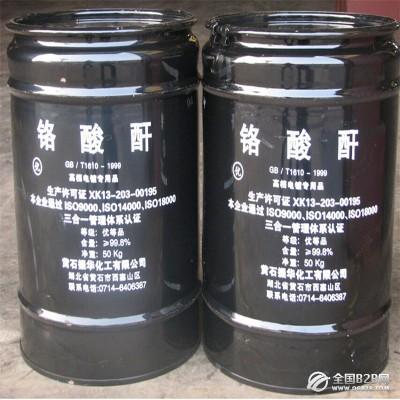 湖北黄石铬酸酐高纯度99.8%    质量保证 化工 化工铬酸酐