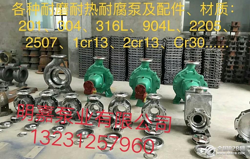 明嘉厂家直销化工泵、IH化工泵、耐酸耐腐蚀化工泵、立式多级泵、化工泵配件、耐磨不锈钢化工泵