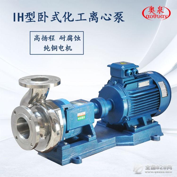 奥泉泵业直销50-32-125A 不锈钢化工泵 耐腐蚀化工离心泵 化工流程泵