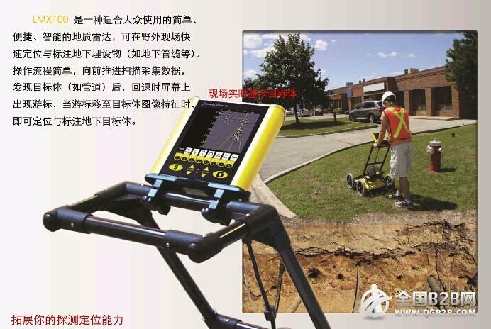探地仪器LMX100探地仪器现货价低