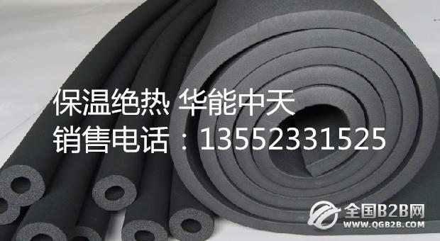 华能GDYK-301S 橡塑板橡塑管橡塑保温保温管