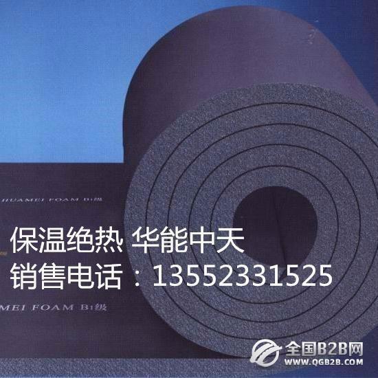 华能GDYK-501S 橡塑板橡塑管橡塑保温保温管