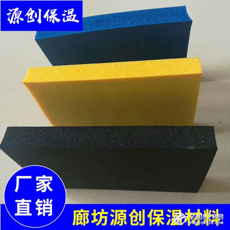 廊坊源创公司生产彩色橡塑板材、黑色橡塑板、红色橡塑板、黄色橡塑板、蓝色橡塑板板块 均可定制生产