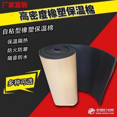 华美橡塑 橡塑板 B2级橡塑管 橡塑保温棉 橡塑制品厂家 橡塑保温批发 自粘橡塑海绵