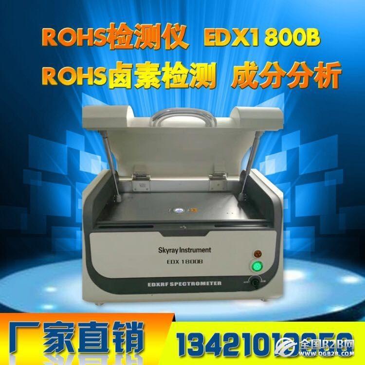 天瑞EDX1800B直销ROHS环保测试仪器江苏生产基地ROHS仪器厂家ROHS环保仪器价格ROHS环保检测仪器