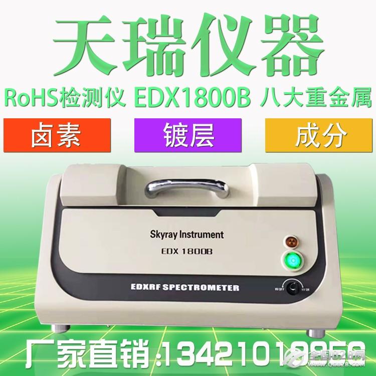 ROHS测试仪器家产EDX1800B RoHS检测仪器