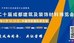 第二十届成都建博会将于2020年6月18日隆重召开
