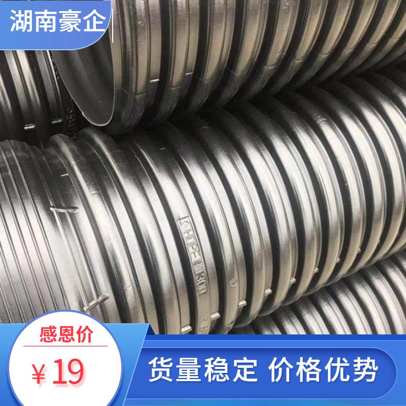 湖南 HDPE双壁波纹管dn300 厂家直销