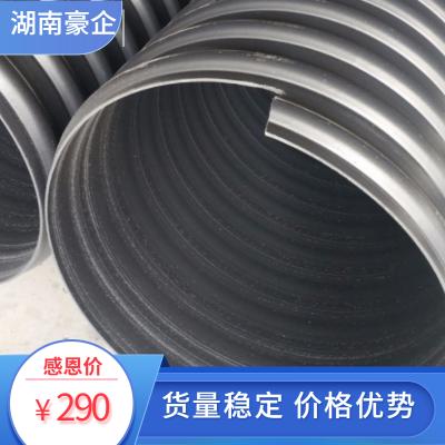 长沙 HDPE钢带增强螺旋波纹管大口径dn1000
