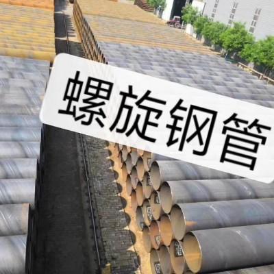 佛山排水螺旋钢管 水泥砂浆钢管 现货螺旋管价钱量大从优