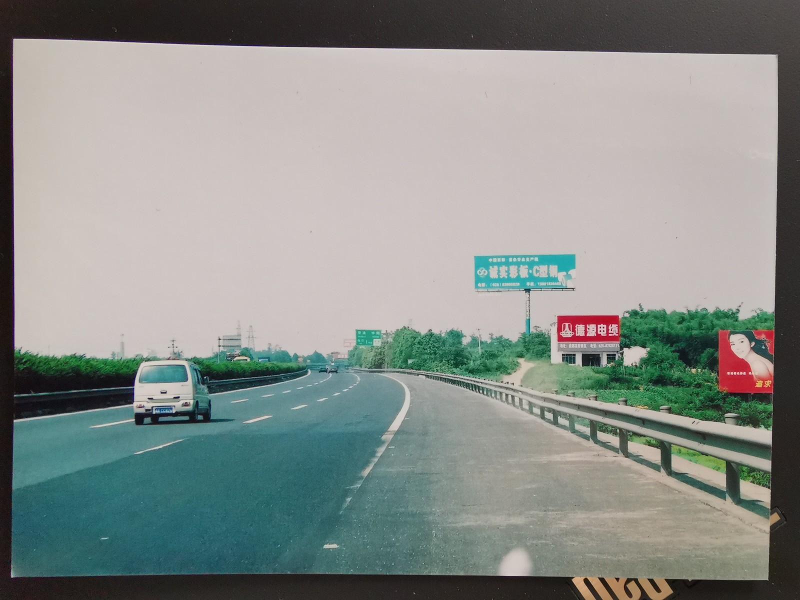 成绵高速公路立柱型广告大牌