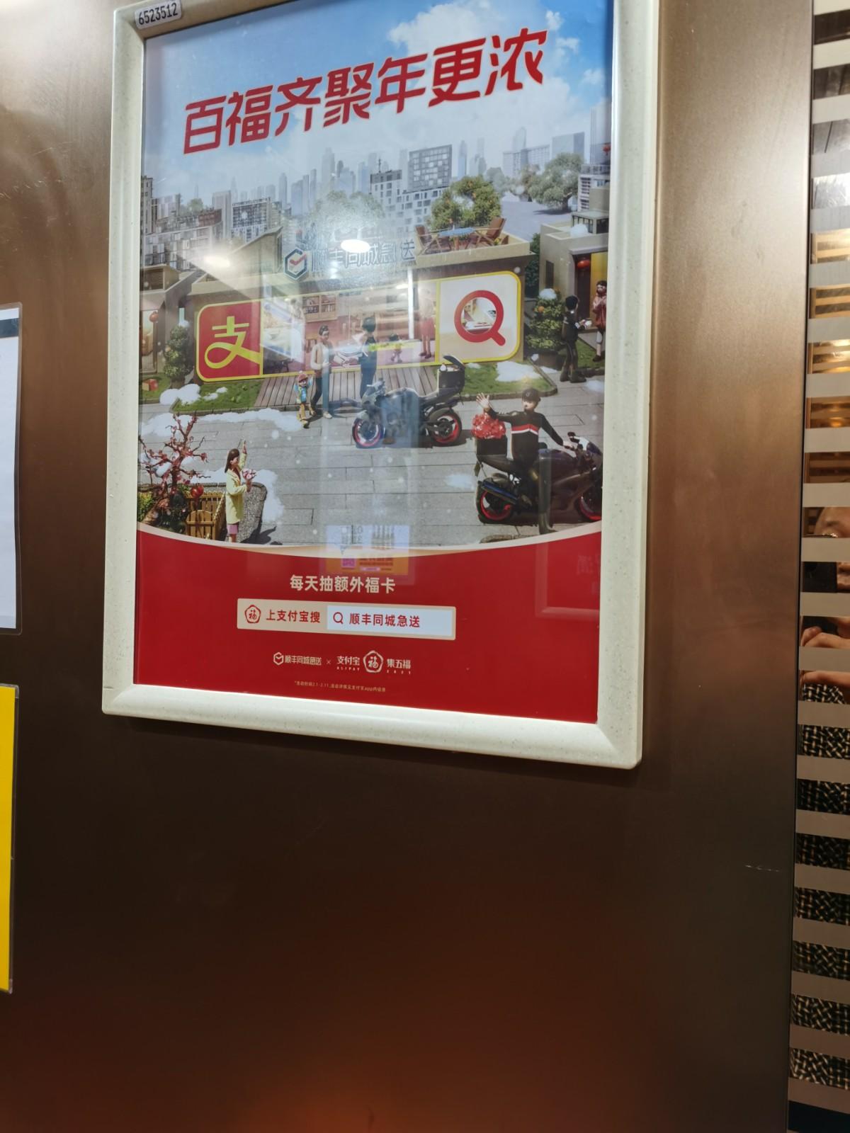 成都武侯区电梯框架广告资源
