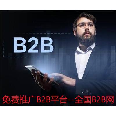 B2B免费平台推广工作贵在坚持