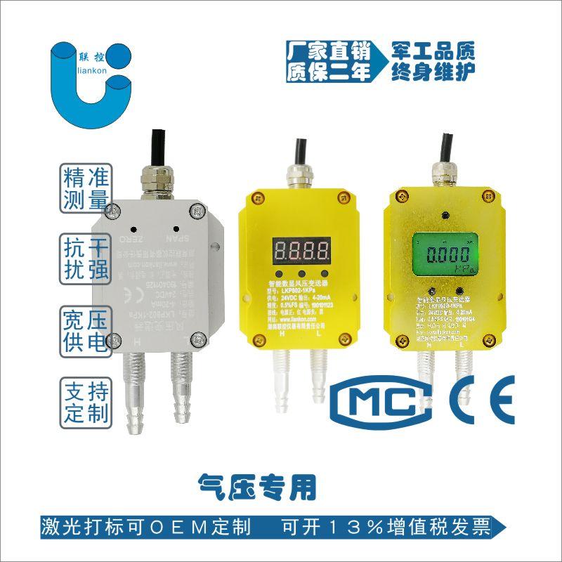 气体差压传感器,风压差压变送器
