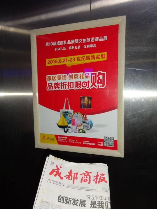 成都市电梯框架海报广告发布客服专线