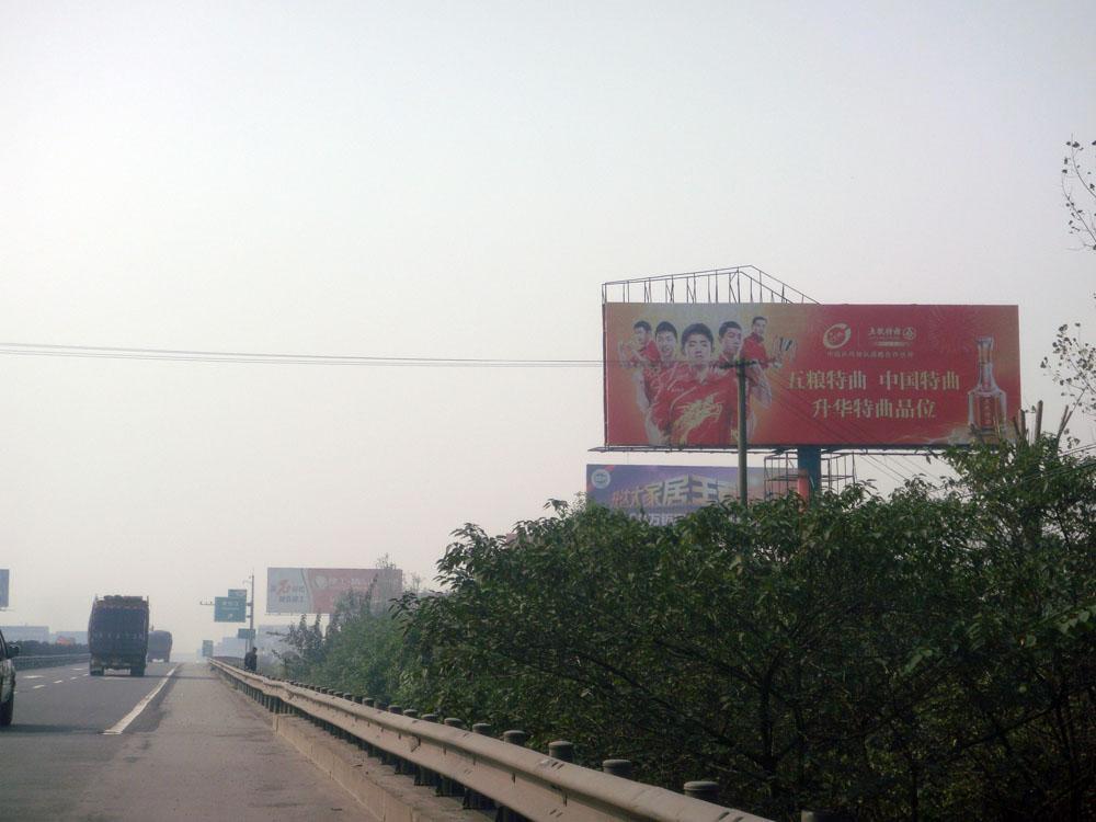 成绵高速公路户外广告牌供应