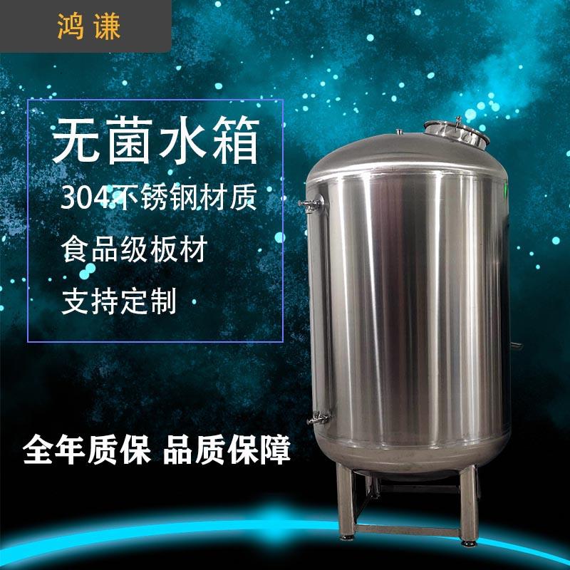 钦州鸿谦 水处理设备专用水箱 无菌纯水箱 诚信经营品质保证