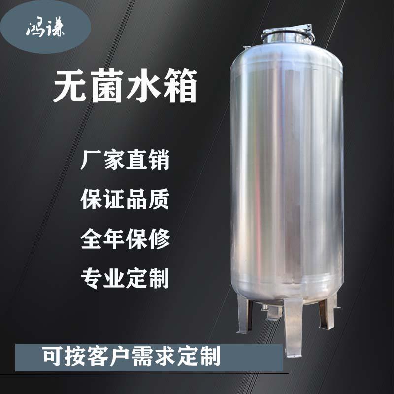 玉林鸿谦 纯净水无菌水箱 超滤纯水罐 水处理厂家直供支持定制