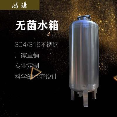 贺州鸿谦 居民楼储水罐 不锈钢纯水设备专用水箱 支持来图定制