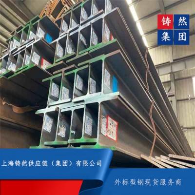 澳标H型钢100UC上海铸然集团现货供应