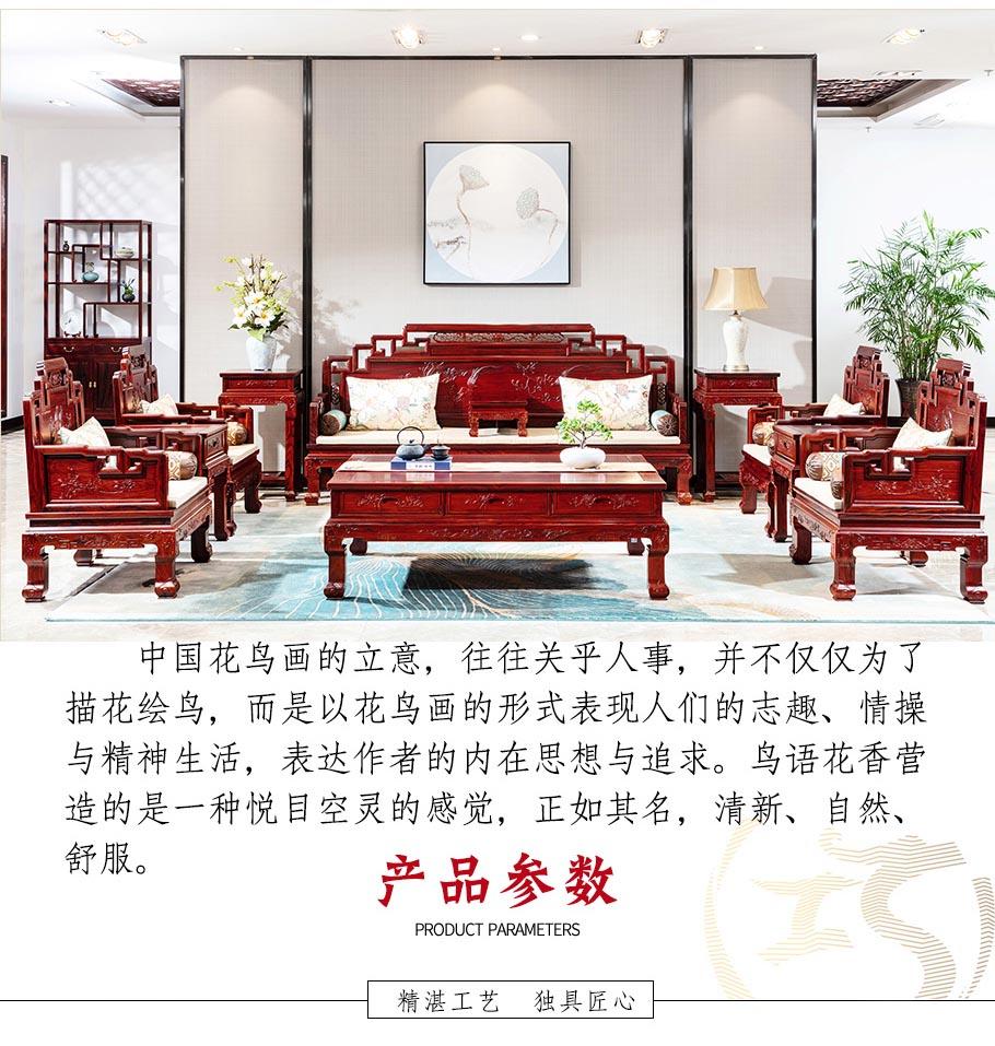 鸟语花香沙发十一件套红木家具