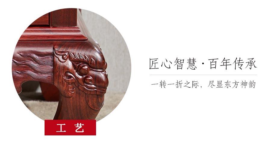 302双狮迎福电视柜-B产品材质绒毛黄檀