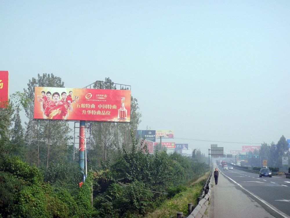 京昆高速成绵段户外广告发布服务