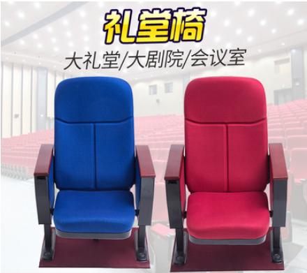 沈阳礼堂椅排椅影院椅报告厅座椅会议椅剧院阶梯椅