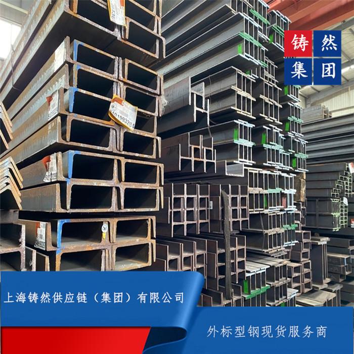 日标槽钢250x90宝山现货库存长度12米